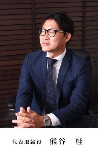 代表取締役 熊谷 桂