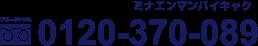 フリーダイヤル0120-370-089(ミナエンマンバイキャク)