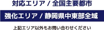 対応エリア/全国主要都市・強化エリア/静岡県中東部全域
